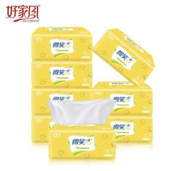 8包好家风抽纸整箱家庭装软抽面巾纸婴儿纸餐巾纸卫生纸
