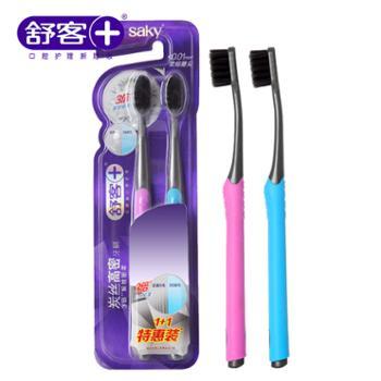 舒客舒克4支炭丝能量牙刷成人软毛细毛小刷头不伤牙龈
