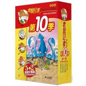 老鼠记者第10季(46-50)新译本