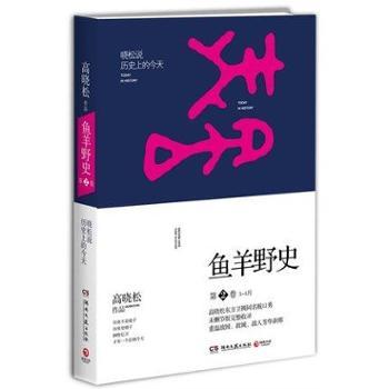 鱼羊野史(第2卷)晓松说历史上的今天