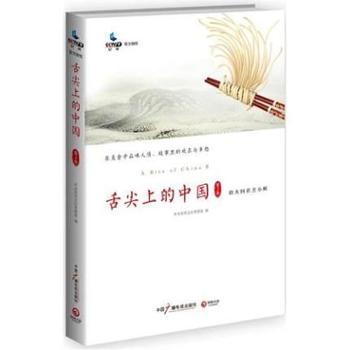 舌尖上的中国(第2季)