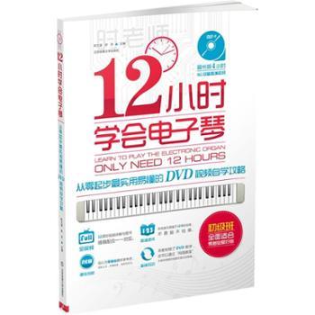 12小时学会电子琴-从零起步最实用易懂的DVD视频自学攻略