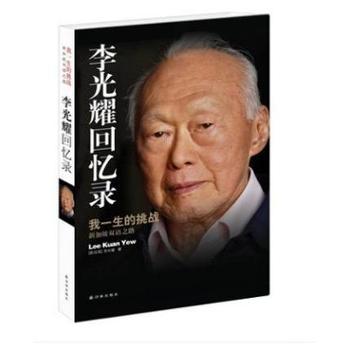 李光耀回忆录:我的一生挑战:新加坡双语之路