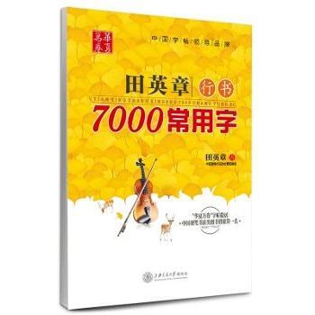 田英章行书7000常用字