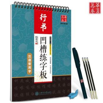 凹槽练字板-汉语常用字(行书)
