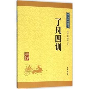 中华经典藏书-了凡四训