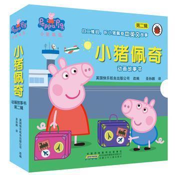 小猪佩奇动画故事书第2辑(套装10册)