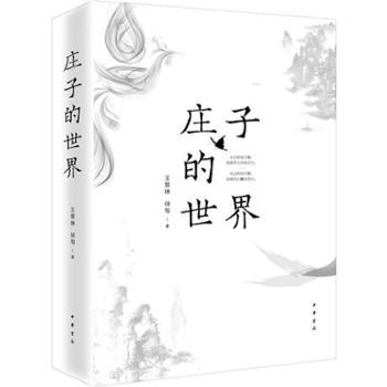 2019中国好书庄子的世界