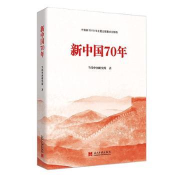 新中国70年