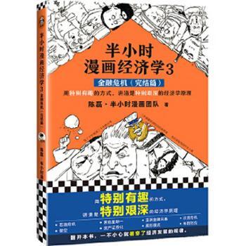 半小时漫画经济学3金融危机(完结篇)