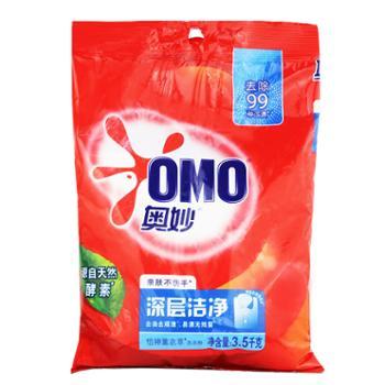 OMO奥妙洗衣粉 深层洁净/除菌除螨洗衣粉 3.5kg 随机发货