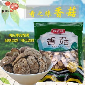 肴之缘贵州特产香菇280克 袋装无添加无硫磺新鲜食用菌