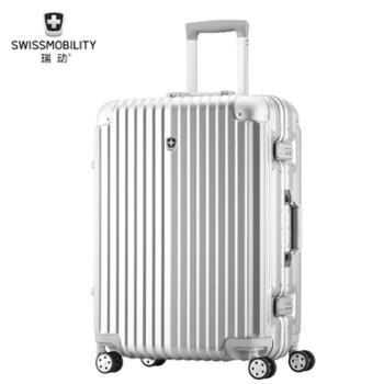 瑞动(SWISSMOBILITY)24寸铝框时尚拉杆箱静音万向轮奢华银