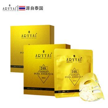 艾洛娅ARYYAI黄金精华多肽面膜面部护理套装(2盒)