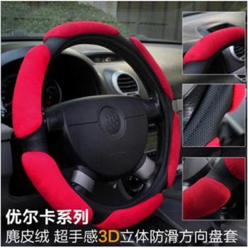 哈雷超手感麂皮绒方向盘套运动款四季通用3D防滑汽车方向盘套白圈