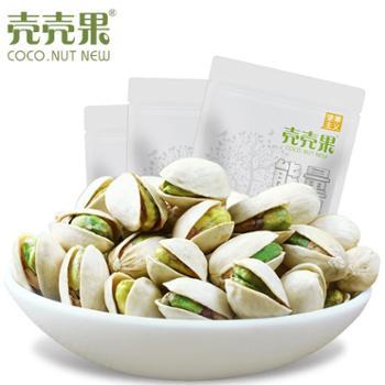 壳壳果开心果坚果零食无漂白165gx3