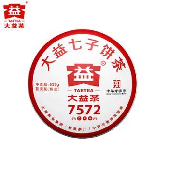 大益2019年7572普洱熟茶饼357g