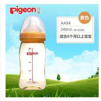 贝亲PPSU耐摔奶瓶婴儿宽口防摔塑料奶瓶新生儿防胀气160/240ml