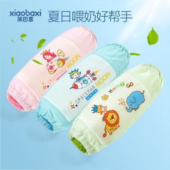 笑巴喜婴儿手臂凉席夏天喂奶冰丝凉席垫夏季抱娃哺乳套袖胳膊凉枕