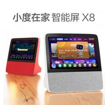 小度在家智能屏X8视频音箱人工智能Ai语音wifi无线智能家居