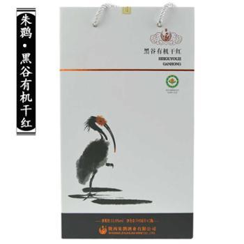 朱鹮陕西特产黑谷有机干红12度中国风双支礼盒送礼首先740mlx2