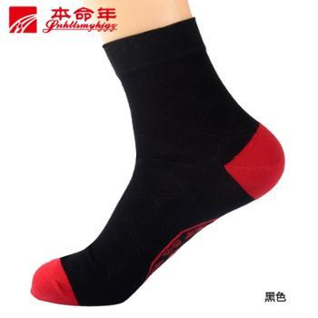 本命年鸿运八卦袜精梳棉袜一双八卦袜