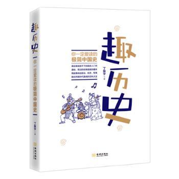 趣历史:你一定爱读的极简中国史