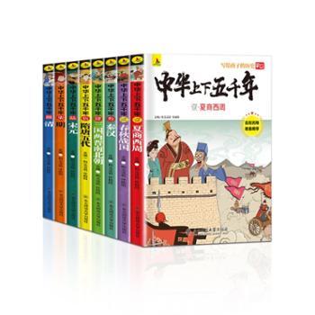 中华上下五千年(彩绘版)全八册
