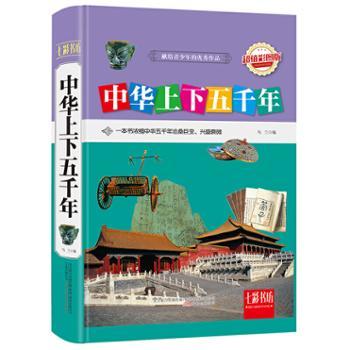 七彩书坊:中华上下五千年
