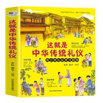 这就是中华传统礼仪