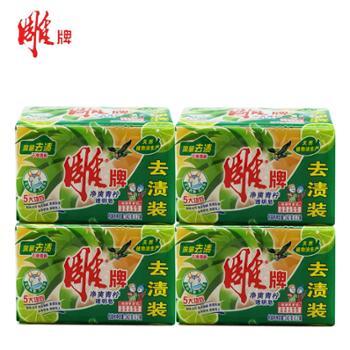 雕牌透明皂242g2块4组家庭装洗衣皂柠檬清香衣物去污洗衣肥皂