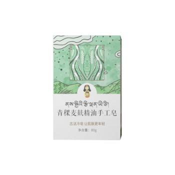 藏二木精油皂青稞/藏白蜜/藏红花/牦牛奶随机一块80g抗氧化去角质活性肌肤