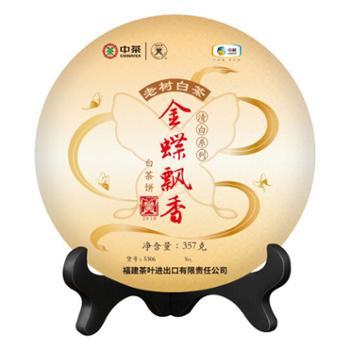 中茶海堤茶叶白牡丹福老树白茶饼357g