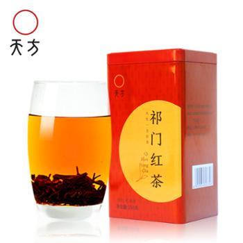 天方150g听装祁红毛峰红茶 祁门红茶原产地 蜜香红茶