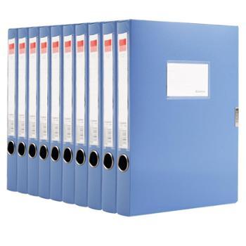 齐心A1249超省钱PP档案盒 A4 55MM