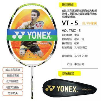 YONEX尤尼克斯全碳素威力三角羽毛球拍VT-71支