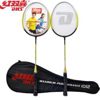 DHS红双喜羽毛球拍1012铝合金羽毛球拍2只对双拍超轻1副