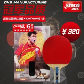 红双喜直拍双面反胶乒乓球拍弧圈结合快攻6星送新软体弹力拍套X6006(A6006)1支