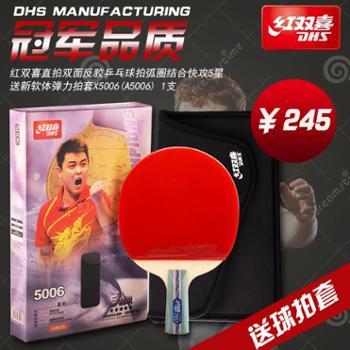 红双喜直拍双面反胶乒乓球拍弧圈结合快攻5星送新软体弹力拍套X5006(A5006)1支