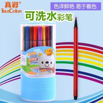真彩CWP-S2600 可水洗水彩笔36色儿童无毒绘画彩笔 宝宝画画笔