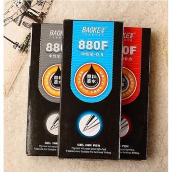 宝克880F/0.5MM水笔通用实惠型办公子弹头中性笔