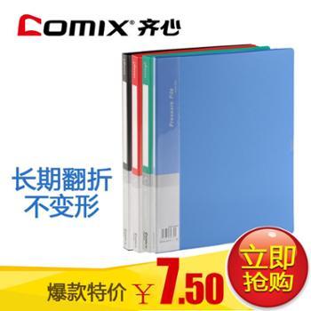 齐心AB600A-W 办公用品资料夹双夹子A4夹板文件夹板a4文件夹 一个价格