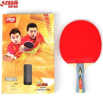 红双喜乒乓球拍套装3星级3002横拍长柄3006直拍短柄一支装