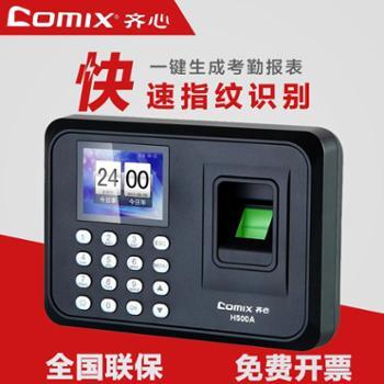 齐心H500A 办公用品 打卡机 指纹打卡机 指纹式考勤机 指纹考勤机