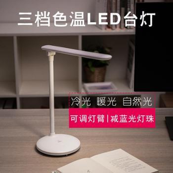 得力4328充电台灯 LED节能灯珠无极调光 柔光看书台灯 触控按键灯