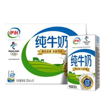 伊利 纯牛奶 250ml*16