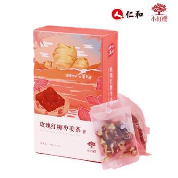 仁和小红樱玫瑰红糖枣姜茶120g(10小袋)/盒