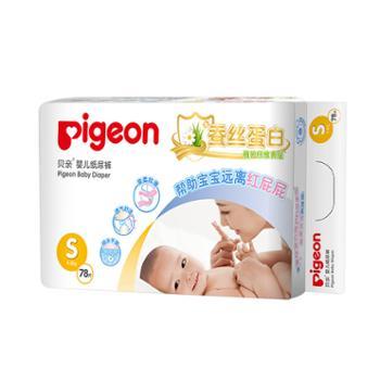 贝亲婴儿纸尿裤(蚕丝蛋白)S-78片MA66