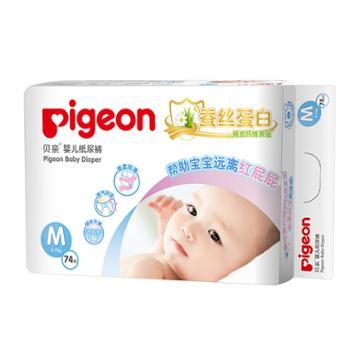 贝亲婴儿纸尿裤(蚕丝蛋白)M-74片MA67