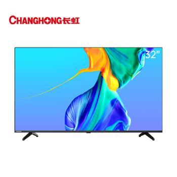 长虹/CHANGHONG32英寸智能语音全面屏平板液晶LED电视机32D5PF